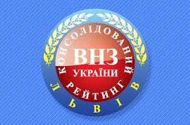 Рейтинг вищих навчальних закладів Львова Освіта ua