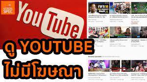 วิธีดู Youtube แบบไม่มีโฆษณาคั่นด้วย AdBlock - YouTube