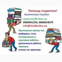Помощь в написании диссертаций дипломных курсовых контрольных  Дипломные работы на заказ Киев