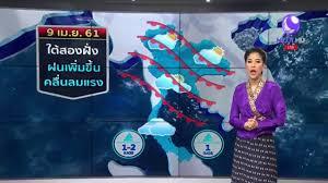 ลมฟ้าอากาศ 9 เม.ย.มวลความเย็นจากจีนยังปกคลุมอยู่ ทำให้อากาศเย็น - YouTube