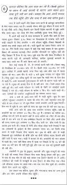 Imaginative Essay On A Bad Journey In Hindi