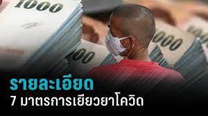 เช็กสิทธิ 8 โครงการ 7 มาตรการเยียวยาโควิด ลด แลก แจก 1,200-7,000 ให้สินเชื่อปลอดดอก  พักหนี้ : PPTVHD36