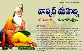 Happy Valmiki Jayanti Wishes In Telugu