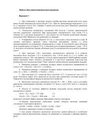 Контрольная работа № по теме Углеводы Вариант  Задания по химии для учащихся 11 класса Задание 3 Вариант 1