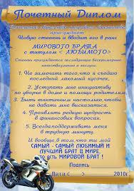 Грамоты Папе маме  Почетный диплом мирового брата