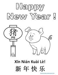 New year coloring pages for kids, printable winter coloring sheets, digital 2021 coloring book. Printable Coloring Pages For Year Of The Pig Kid Crafts For Chinese New Year Holidappy Celebrations