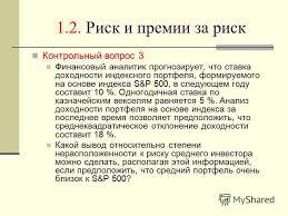 Презентация на тему Попович Е А Содержание Риск и  22 1 2 Риск и премии за риск Контрольный