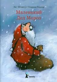 """Книга: """"<b>Маленький Дед Мороз</b>"""" - Ану Штонер. Купить книгу ..."""