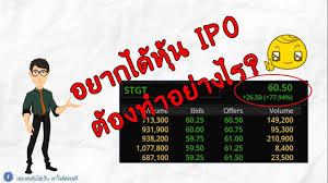 EP.52 อยากได้หุ้น IPO(แบบ STGTและ SICT)ต้องทำอย่างไร? เล่าจากประสบการณ์ทำงาน หุ้นโดยตรง - YouTube