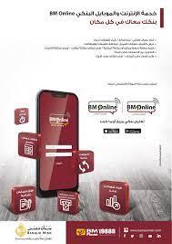 Banque Misr بنك مصر - خدمة الانترنت والموبايل البنكى BM Online بنكك معاك فى  كل مكان للمزيد يرجى زيارة الرابط التالى: http://www.banquemisr.com/ar/bm- online #بنك_مصر_معاك_فى_كل_مكان #بداية_أحلى_100سنة #عام_بنك_مصر