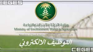 موعد تقديم وظائف وزارة البيئة والمياه والزراعة | رابط التسجيل في وظائف  وزارة البيئة الكترونياً - دليل الوظائف للسعوديين 1442