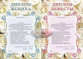 Бесплатно Шаблоны Дипломов Для Свадьбы karmawebfiles бесплатно шаблоны дипломов для свадьбы бесплатно шаблоны дипломов для свадьбы