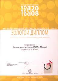 г золотой диплом фестиваля Зодчество  золотой диплом фестиваля Зодчество 2008