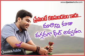 Telugu Love Questions Quotes Love Quotes Images Telugu Love New Telugu Lovely Quotes