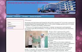 Дипломная работа Сайт больницы Фрилансер it solutions site  Дипломная работа Сайт больницы