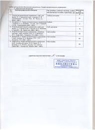 Цели и задачи дисциплины Требования к уровню освоения  5 2 Письменные работы Курсовая работа Анализ системы автоматического управления процессом токарной обработки детали по вариантам
