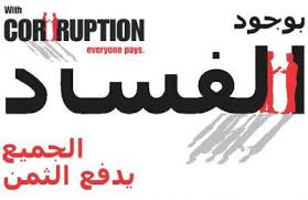 Image result for anti corruption posters with slogans