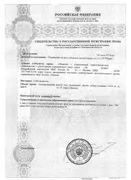 Регистрация договора аренды недвижимости свидетельство регистрации необходимое для заключения договора на аренду договор аренды