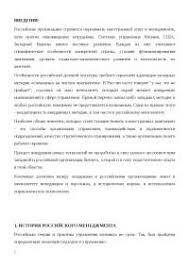 Проблемы адаптации принципов зарубежного менеджмента в условиях  Проблемы адаптации принципов зарубежного менеджмента в условиях России реферат по менеджменту скачать бесплатно ЕВРАЗИЙСКАЯ МОДЕЛЬ РОССИЙСКИЙ