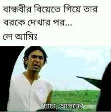 Bangla funny troll - Photos | Facebook