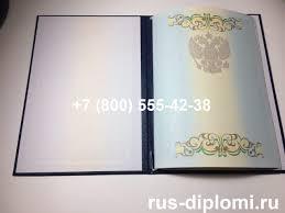 Купить диплом бакалавра годов в Москве цена