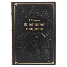 From the Dossiers of the Secret Office, Alexander Arsenyev • KIRA ...