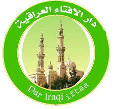 دار الافتاء العراقية / مفتي اهل السنة مهدي الصميدعي - Home