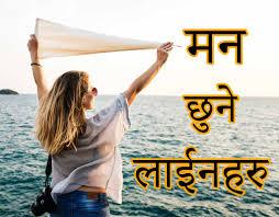 Nepali Quotes About Life Motivational Nepali Caption About Life