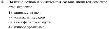 Тест Итоговая контрольная работа по биологии за курс Живой  hello html m2c930957 png hello html 65ffb5cf png hello html m5f49fda5 png