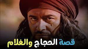 قصة الحجاح مع الغلام ذكاء الغلام الذي أحرج الحجاج ،، الحجاج بن يوسف الثقفي  - YouTube