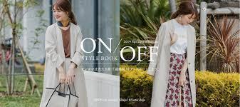 Onoff Style Book オンオフは当たり前通勤服をアップデートしよう