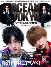 Ocean Tokyo ヘアスタイルbook エイムック 4309 本 通販 Amazon
