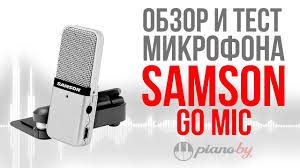 Тест и обзор <b>микрофона Samson Go Mic</b> - YouTube