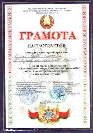 Награды и дипломы Диплом за первое место в тактико специальном учении среди санитарных дружин