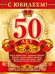 поздравление с юбилеем женщине лет Диплом поздравление с юбилеем женщине 50 лет