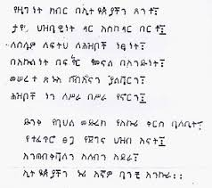 amharic  literature edit