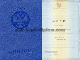 Прайс купить любой диплом или аттестат с доставкой Образец диплома специалиста с приложением 2012 2013 года бланк Гознак