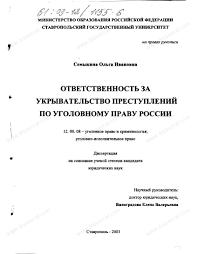 Диссертация на тему Ответственность за укрывательство  Диссертация и автореферат на тему Ответственность за укрывательство преступлений по уголовному праву России