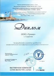 ТРИМА Наши достижения и награды  Диплом за производство и активное продвижение профессиональной многофункциональной медицинской техники Сочи
