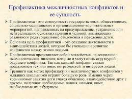 Дипломная работа Гусевой И А online presentation  Профилактика межличностных конфликтов и ее сущность