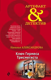 Книга «<b>Ключ Гермеса</b> Трисмегиста» — Наталья Николаевна ...