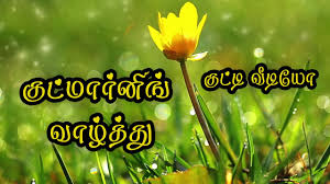 Good Morning Quotes In Tamil Font Best Of 🌹💜குட்மார்னிங் வாழ்த்து கவிதை