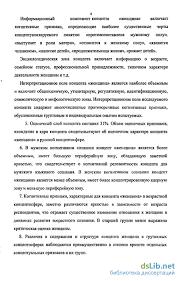 Концепт женщина в русском языковом сознании Концепт Концепт Концепт Концепт Концепт Концепт Концепт Концепт