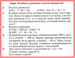контрольная работа 7 системы линейных уравнений