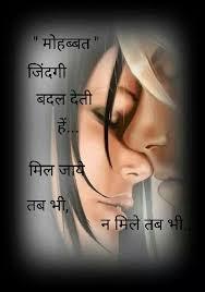Zindgi Do No Aur Se Badalati Hai Lekin Mohobaat Na Milnese Jyada Awesome Jb Ach Tha Quotes In Hindi