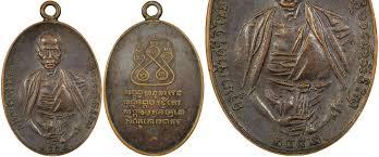 เหรียญ ครูบาศรีวิชัย ศรีวิไชย สองชาย 2482 ของแท้