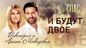 И БУДУТ ДВОЕ. ВИКТОРИЯ И АНТОН МАКАРСКИЕ - YouTube