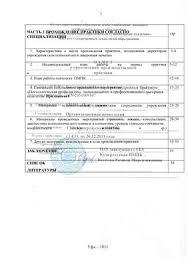Отчет по практике по специальности Организационная психология ВЭГУ  Отчет по практике по специальности Организационная психология ВЭГУ ИНСТО