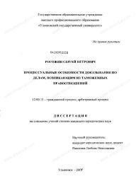Диссертация на тему Процессуальные особенности доказывания по  Диссертация и автореферат на тему Процессуальные особенности доказывания по делам возникающим из таможенных правоотношений