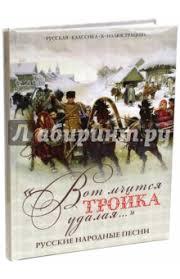 """Книга: """"""""Вот мчится <b>тройка</b> удалая..."""". <b>Русские</b> народные <b>песни</b> ..."""